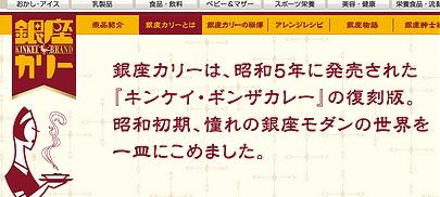 銀座カリーは、昭和5年に発売された『キンケイ・ギンザカレー』の復刻版。昭和初期、憧れの銀座モダンの世界を一皿にこめました。
