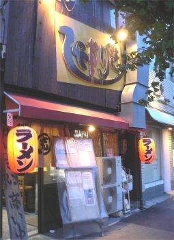 「京都千丸しゃかりき」なのか「麺屋しゃかりき」なのか、どっちなんだ?(^O^)