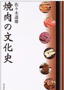 『焼肉の文化史』佐々木道雄