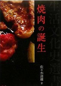 『焼肉の誕生』佐々木道雄